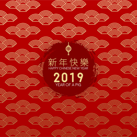 Chinese traditional background for Happy New Year 2019 holiday, with gold ornament and ink spot for text in center. Vector illustration Ilustracja