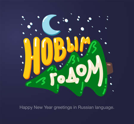 Happy New Year greetings in Russian language in cartoon style. Inscriptions