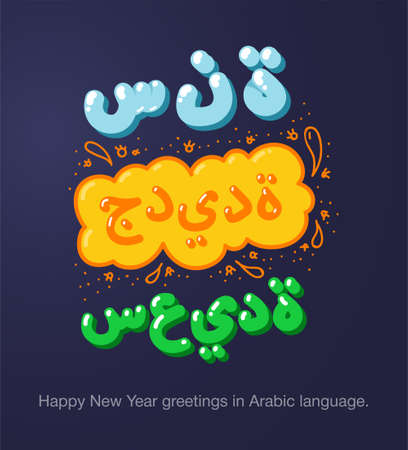 Happy New Year greetings in Arabic language in cartoon style. Inscriptions