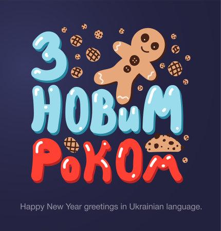 Happy New Year greetings in Ukrainian language in cartoon style. Inscriptions