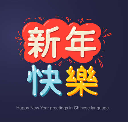 Happy New Year greetings in Chinese language in cartoon style. Inscriptions