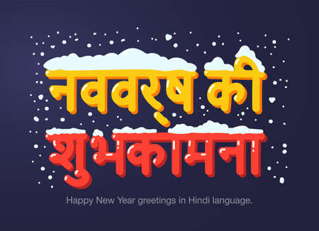 Happy New Year greetings in Hindi language in cartoon style. Inscriptions