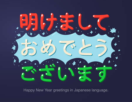 Happy New Year greetings in Japanese language in cartoon style. Inscriptions