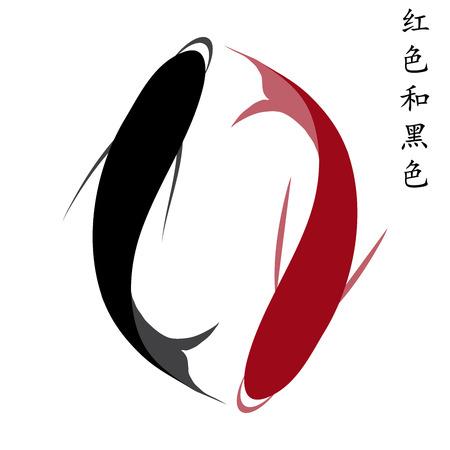 Carpa, un conjunto de carpas koi, pescado rojo y negro. Ilustración de vector