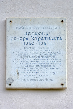 memorial plaque: A memorial plaque on the wall of the Church of Theodore Stratelates on the Brook, Veliky Novgorod
