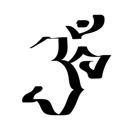 Ohm sign a om sound  meditating black  vector illustration Illustration