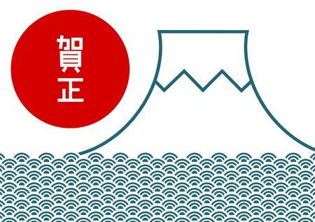 mount fuji: New Years card illustration of Mount Fuji