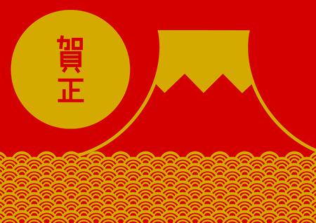 New Year's card illustration of Mount Fuji Illustration