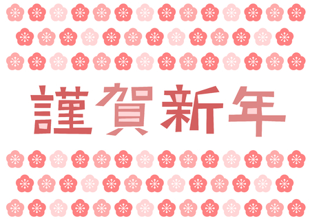 japanese apricot flower: 2016 New Years card japanese plum