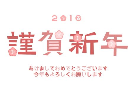 fodder: 2016 New Years card japanese plum