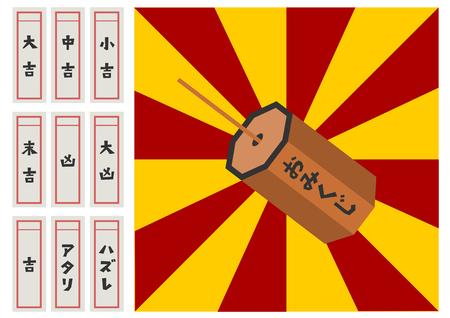 Omikuji Paper fortune