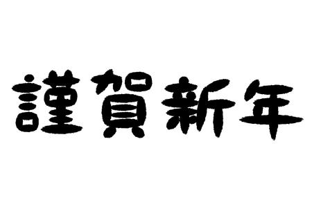 fodder: Brush letter writing Happy New Year Illustration