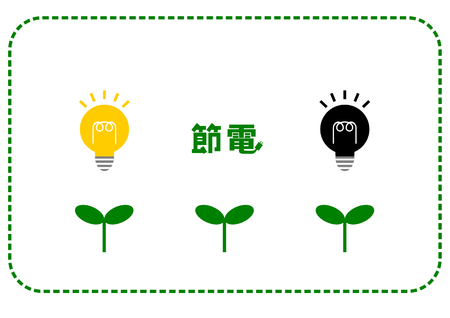 Save electricity and Ecology