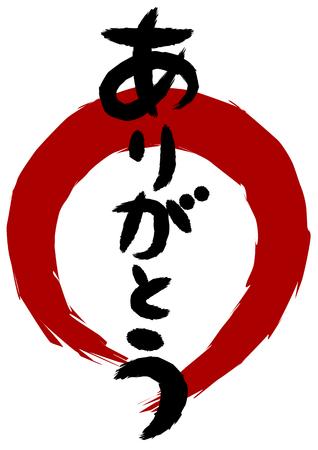 Japanische Pinselstrich Kalligraphie übersetzung Von
