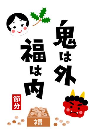 Illustration of Setsubun ' Oni wa soto! Fuku wa uchi '
