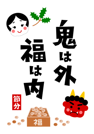Illustration of Setsubun  Oni wa soto! Fuku wa uchi