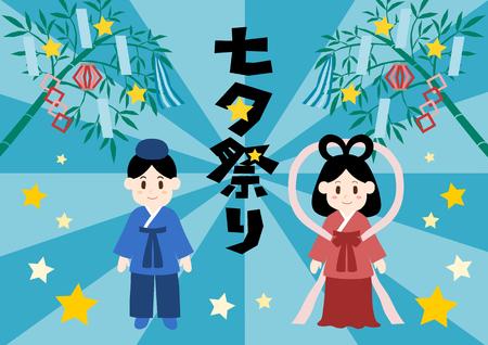 Illustration of the Star Festival