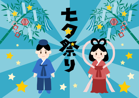 Illustration of the Star Festival
