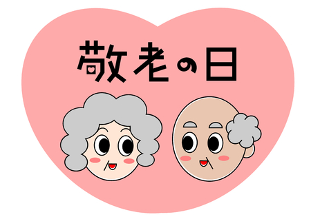 respect: Respect for the Aged Day Old couple