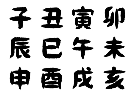 snake calligraphy: Letter of Chinese zodiac