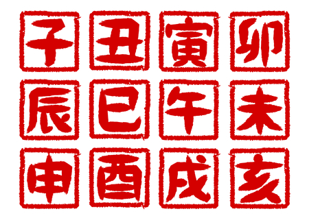 snake calligraphy: Stamp of Chinese zodiac