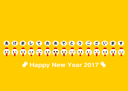new year's card: 2017 New Years card (face of the chicken)
