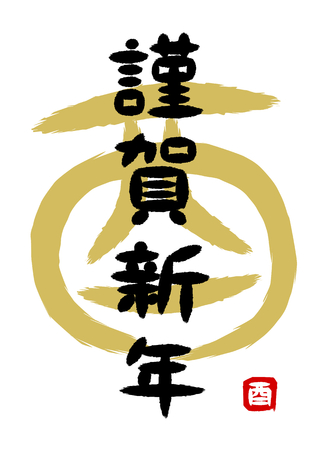 Brush letter writing Happy New Year (Year of the Rooster) Illustration