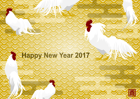 2017 New Years card (Year of the Rooster)