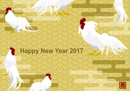newyear: 2017 New Years card (Year of the Rooster)