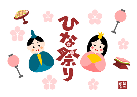 Illustration of Hinamatsuri (Dolls Festival) Ilustrace