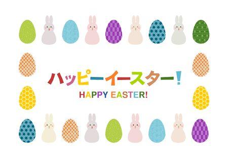 Illustration of Happy Easter (Japanese pattern). Ilustração