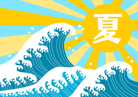 Illustration of the sun and wave Illustration