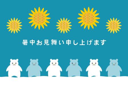 シロクマとひまわり (夏グリーティング カード) のイラスト