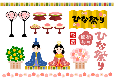 Illustration of Hinamatsuri (the Dolls Festival of Japan) Illustration