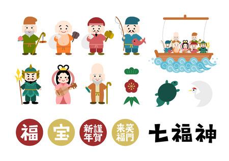 And Takarabune Shichifukujin (Seven Lucky Gods and Treasure ship) 免版税图像 - 88757128