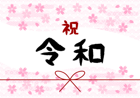 Text in Japanese is Congratulations and Reiwa era