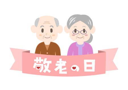 Vector illustration. Respect for the Aged Day. In Japan, there is a holiday where we show respect for the elderly. Illustration