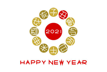 2021 New Year card. Year of the Ox. Chinese zodiac or Japanese zodiac of Vector illustration. 12 animals name. Chinese character translation: Mouse, cow, tiger, dragon, snake, horse, sheep, monkey, ro