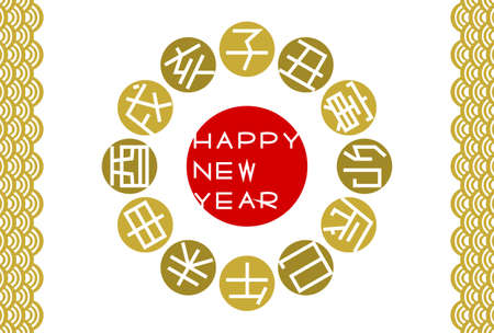 New Year's card design illustration. Chinese zodiac or Japanese zodiac of Vector illustration. 12 animals name. 矢量图像