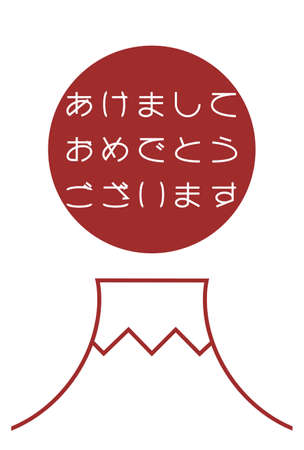 New Year's card simple design. Vector illustration of Sun and Mount Fuji. Japanese language translation: Happy new year