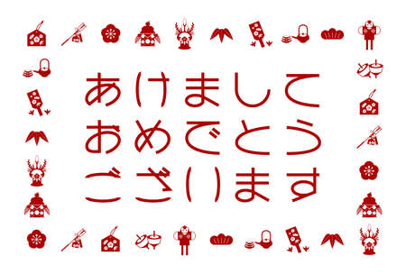 New Year's card design. Vector illustration of japanese culture icons and characters. Japanese language translation: Happy new year 矢量图像