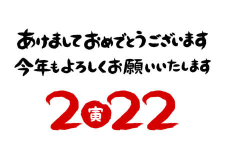 Happy new year, I look forward to seeing you again this year. 2020, Year of the Tiger.