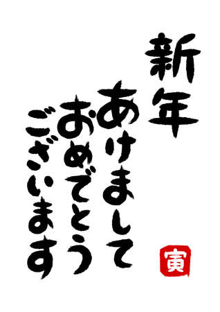 Black text in Japanese is