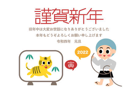 2021 New Year card. Vector illustration of Ikkyu and tiger. Well-known folktale in Japan. Japanese language translation: Happy new year, Year of the tiger, Last year was very indebted