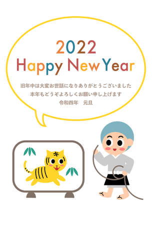 2021 New Year card. Vector illustration of Ikkyu and tiger: Well-known folktale in Japan Japanese language translation: Last year was very indebted. Thank you again this year. Illustration