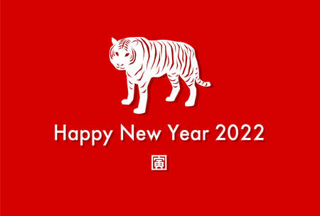 2022 New Year's card. Year of the Tiger. Vector illustration. Striped tiger on Red background. Simple design. Chinese character is