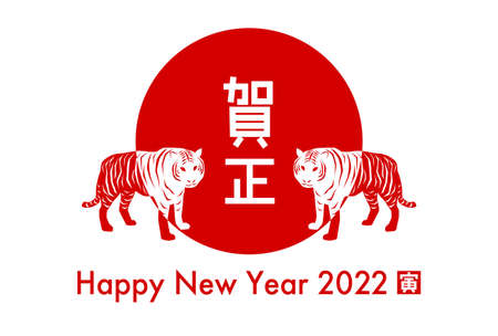 2022 New Year's card. Year of the Tiger. Vector illustration. Red circle and two tigers  design. White background. Chinese character is