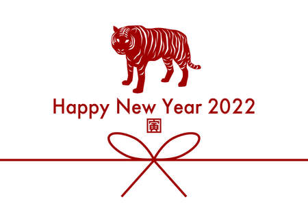 2022 New Year's card. Year of the Tiger. Vector illustration. Red tiger and red ribbon. White background. Simple design. Chinese character is
