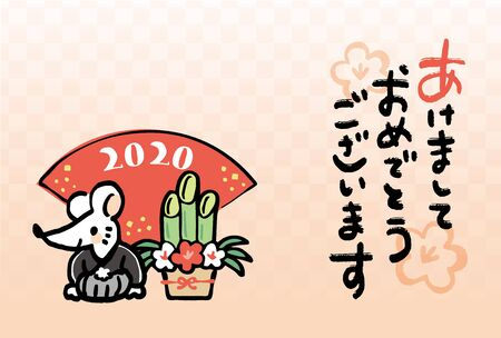 It is a design template used for Japanese New Year cards. The character of the mouse is drawn. The written characters mean happy new year in Japanese.