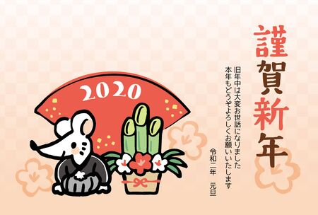 It is a design template used for Japanese New Year cards. The Japanese sentence means Happy New Year. Thank you for your cooperation last year. I hope to be a good year again. Reiwa 2 years 向量圖像